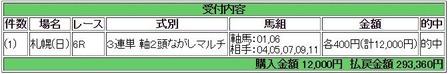 2015・08・16・06Rpat