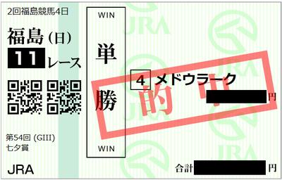 2018年7月8日福島11R