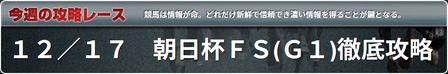馬生朝日杯フューチュリティステークス