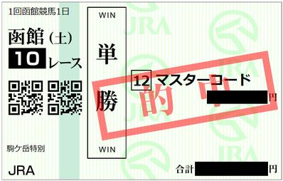 2018年6月16日函館10R
