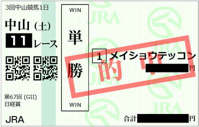 2019年3月23日中山11R