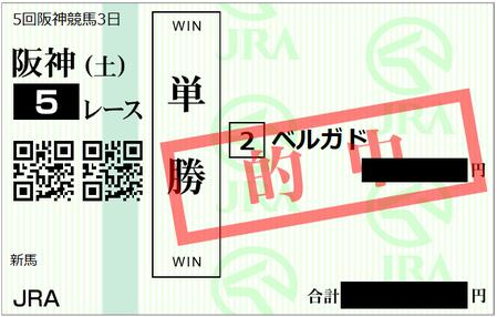 12月9日阪神5R