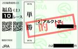 2018年6月30日福島10R