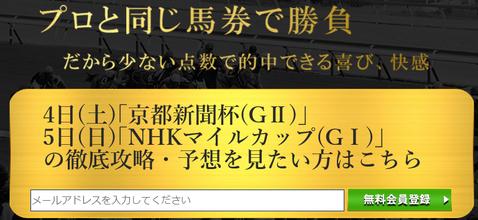 勝ちうま常勝理論NHKマイルカップ