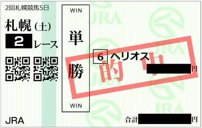 2018年9月1日札幌2R