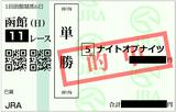 2018年7月1日函館11R