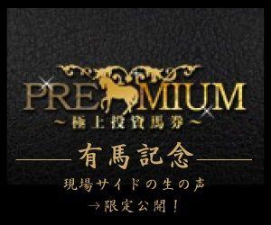 premium有馬記念