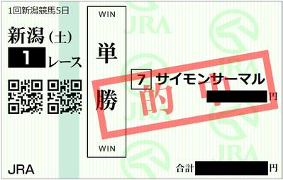 2018年5月12日新潟1R