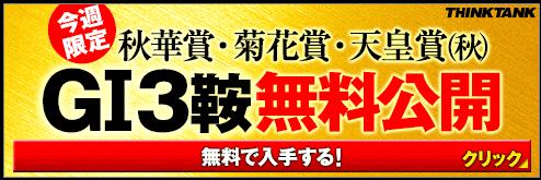 シンクタンク秋G1