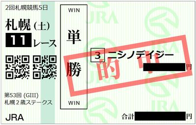 2018年9月1日札幌11R