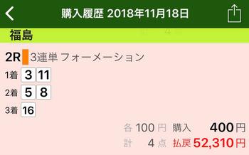 2018年11月18日福島2R的中画像
