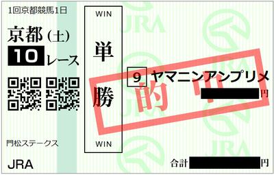 2019年1月5日京都10R