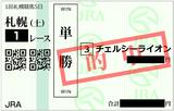 2018年8月11日札幌1R