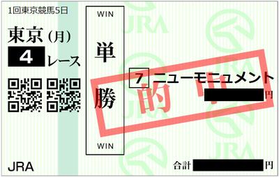 2019年2月11日東京4R