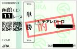 2018年6月30日函館11R