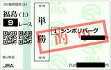 2018年6月30日福島9R