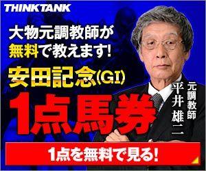 シンクタンク:安田記念300_250