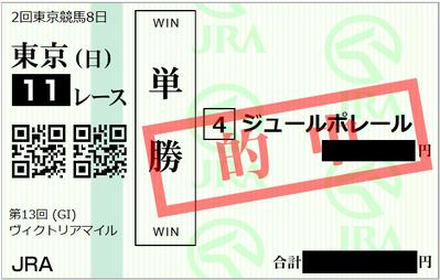 2018年5月13日東京11R
