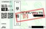 2018年4月7日福島12R