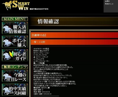 20140831_SWIN_syotensuu