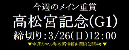 ヒットザマーク高松宮記念