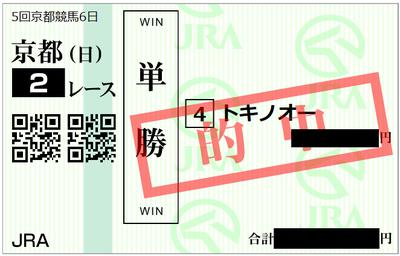 11月19日京都2R