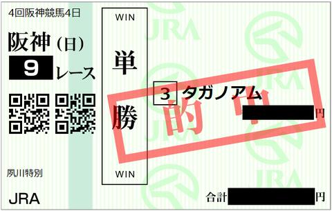2018年9月16日阪神9R