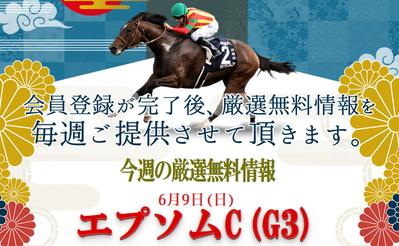 TAZUNAエプソムカップ