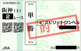 2018年6月9日阪神2R