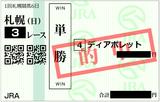 2018年8月12日札幌3R