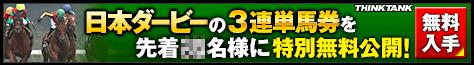 シンクタンク日本ダービー