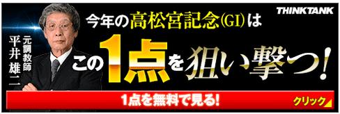 シンクタンク高松宮記念