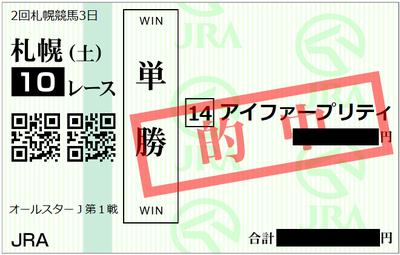 2018年8月25日札幌10R