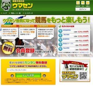 【ウマセン】300x250