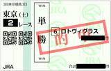 2018年6月9日東京2R