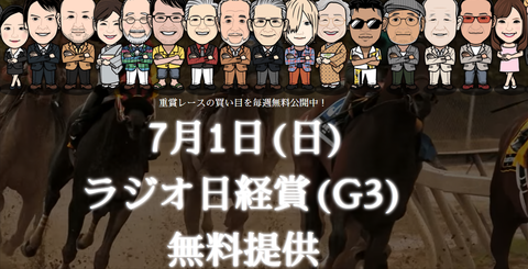 JHAラジオNIKKEI賞