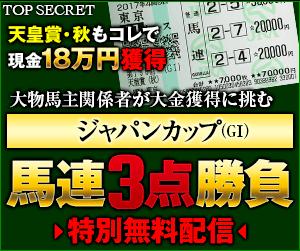 トップシークレットジャパンカップ