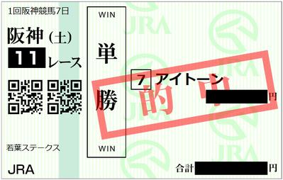 2018年3月17日阪神11R