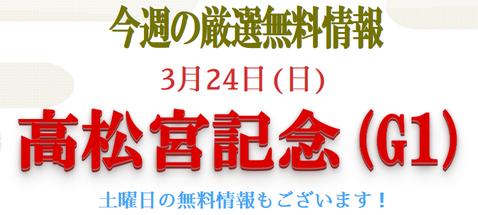 TAZUNA高松宮記念