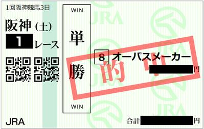 2019年3月2日阪神1R