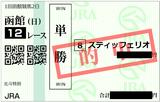 2018年6月17日函館12R