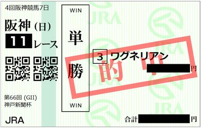 2018年9月23日阪神11R