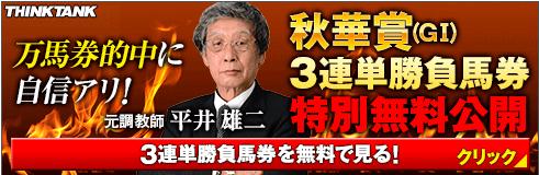 シンクタンク秋華賞