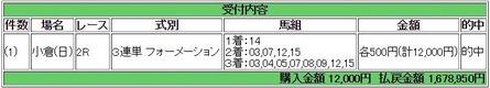 2015・08・23pat