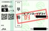 2018年6月17日函館5R