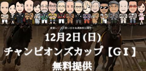 JHAチャンピオンズカップ