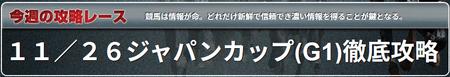 馬生ジャパンカップ