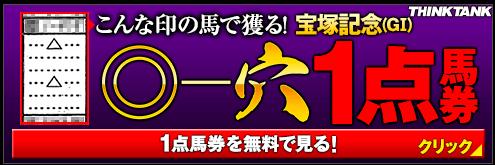シンクタンク宝塚記念