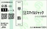 ◎スマイルジャック きさらぎ賞(2008年)
