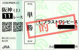 2018年3月24日阪神11R